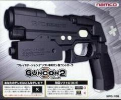 【新品】【PS2HD】ガンコン2[お取寄せ品]