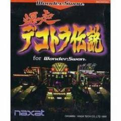 【新品】【WS】爆走デコトラ伝説  for WonderSwan[在庫品]