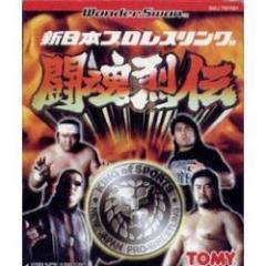 【新品】【WS】新日本プロレスリング闘魂烈伝[お取寄せ品]