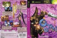[100円便OK]【中古】【Xbox】O・TO・GI〜御伽〜[お取寄せ品]