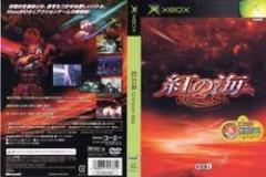 [100円便OK]【中古】【Xbox】紅の海〜Crimson Sea〜[お取寄せ品]