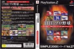 [100円便OK]【新品】【PS2】【SL2000】THEプロ野球〜2003ペナントレース〜[お取寄せ品]