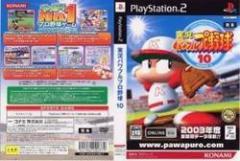 [100円便OK]【中古】【PS2】実況パワフルプロ野球10[お取寄せ品]