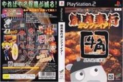 [100円便OK]【新品】【PS2】焼肉奉行 ボンファイア![お取寄せ品]