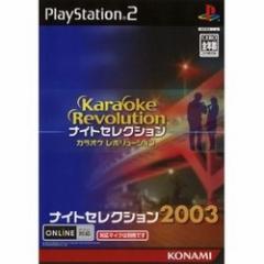 [100円便OK]【新品】【PS2】カラオケレボリューション〜ナイトセレクション2003〜[お取寄せ品]