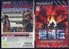 [100円便OK]【新品】【PS2】鬼武者 無頼伝[お取寄せ品]