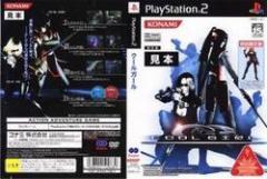 【新品】【PS2】COOL GIRL【初回限定版】[お取寄せ品]