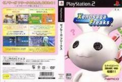 [100円便OK]【新品】【PS2】ゼノサーガ フリークス[お取寄せ品]