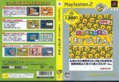 [100円便OK]【中古】【PS2】【BEST】ことばのパズルもじぴったん PS2 the BEST[お取寄せ品]