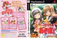 [100円便OK]【新品】【PS2】カードキャプターさくら さくらちゃんとあそぼ![お取寄せ品]
