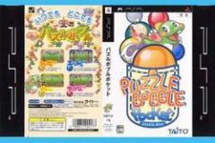 [100円便OK]【新品】【PSP】パズルボブルポケット[お取寄せ品]