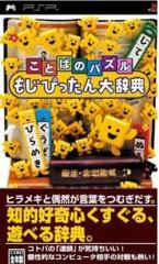 [100円便OK]【新品】【PSP】ことばのパズル もじぴったん大辞典[お取寄せ品]