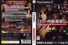 [100円便OK]【新品】【PS2】【SIMPLE2000】73 THE西遊闘猿伝[お取寄せ品]