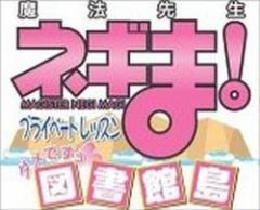 【新品】【GBA】魔法先生ネギま! プライベートレッスン だめですぅ図書館島[お取寄せ品]
