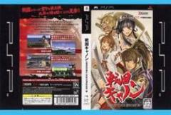 [100円便OK]【新品】【PSP】戦国キャノン SENGOKU ACE EPISODE 3[お取寄せ品]