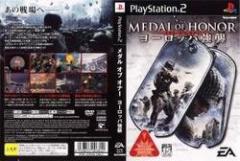 [100円便OK]【新品】【PS2】メダル オブ オナー ヨーロッパ強襲[お取寄せ品]
