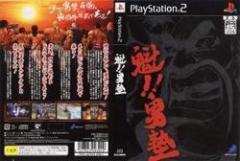 [100円便OK]【新品】【PS2】魁!!男塾[お取寄せ品]