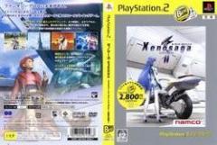 [100円便OK]【新品】【PS2】【BEST】ゼノサーガ・EPISODE・II善悪の彼岸 PlayStation2 the Best[お取寄せ品]