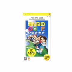 [100円便OK]【新品】【PSP】【BEST】みんなのGOLF ポータブル PSP the Best[お取寄せ品]