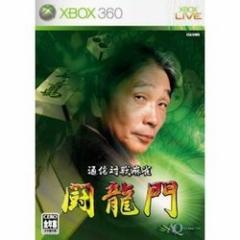 [100円便OK]【新品】【Xbox360】通信対戦麻雀 闘龍門[お取寄せ品]