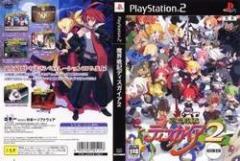 【新品】【PS2】【限】魔界戦記ディスガイア2 限定版[お取寄せ品]