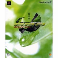 【新品】【PS2】【限】ガンパレード・オーケストラ 緑の章 狼と彼の少年 限定版[お取寄せ品]