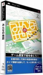 [100円便OK]【新品】【PSP】みんなの地図[お取寄せ品]