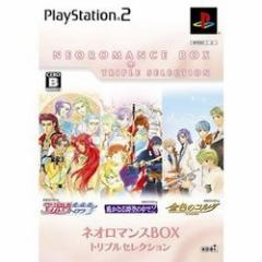 【新品】【PS2】ネオロマンスBOX トリプルセレクション[お取寄せ品]