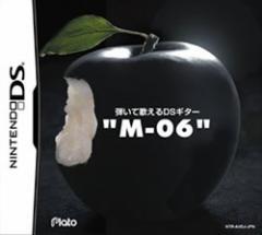 [100円便OK]【新品】【DS】弾いて歌えるDSギター「M-06」[お取寄せ品]