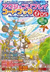 【新品】【DSHD】アクションリプレイ コードブックDS Vol.2[お取寄せ品]