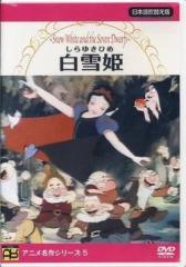 [100円便OK]【新品】【KDVD】白雪姫[在庫品]