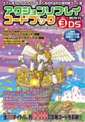 【新品】【DSHD】アクションリプレイ コードブックDS Vol.3[お取寄せ品]
