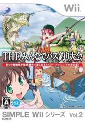 [100円便OK]【新品】【Wii】THE みんなでバス釣り大会【SIMPLE Wii Vol.2】[お取寄せ品]