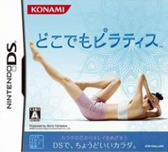 [100円便OK]【新品】【DS】どこでもピラティス DS どこでもシリーズ第2弾![お取寄せ品]