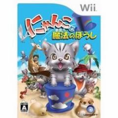[100円便OK]【新品】【Wii】にゃんこと魔法のぼうし[お取寄せ品]