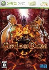 【新品】【Xbox360】【限】キングダムアンダーファイア:サークルオブドゥーム 初回版[お取寄せ品]