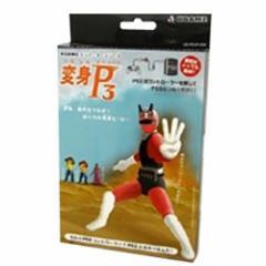 [100円便OK]【新品】【PS3】変身P3[在庫品]
