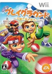 [100円便OK]【新品】【Wii】プレイグラウンド〜公園であそぼう!〜[お取寄せ品]