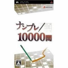 [100円便OK]【新品】【PSP】ナンプレ10000問[お取寄せ品]