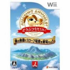 [100円便OK]【新品】【Wii】どうぶつ奇想天外!〜謎の楽園でスクープ写真を激写せよ〜[お取寄せ品]