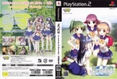 【中古】【PS2】よつのは【初回版】〜a journey of sincerity〜[お取寄せ品]