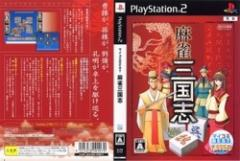 [100円便OK]【新品】【PS2】【BEST】麻雀三国志 BEST[お取寄せ品]