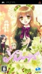[100円便OK]【新品】【PSP】【通】ソルフェージュ〜Sweet harmony〜 通常版[お取寄せ品]