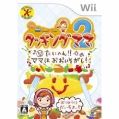 [100円便OK]【新品】【Wii】クッキングママ2 たいへん!!ママはおおいそがし![お取寄せ品]
