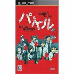[100円便OK]【新品】【PSP】パズル-ぼくらの48時間戦争-[お取寄せ品]