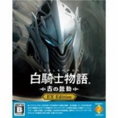 [100円便OK]【中古】【PS3】白騎士物語-古の鼓動-EX Edition[お取寄せ品]