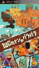 [100円便OK]【新品】【PSP】100万トンのバラバラ[お取寄せ品]