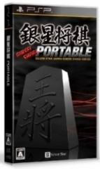 [100円便OK]【新品】【PSP】銀星将棋PORTABLE[お取寄せ品]