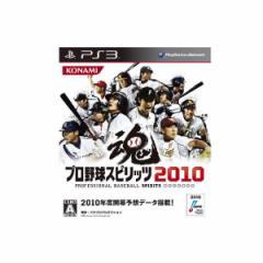 [100円便OK]【中古】【PS3】プロ野球スピリッツ2010[お取寄せ品]