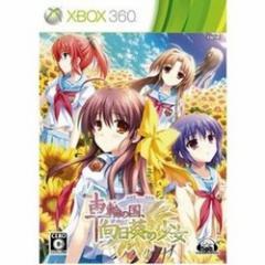 【新品】【Xbox360】【限】車輪の国、向日葵の少女 限定版[お取寄せ品]